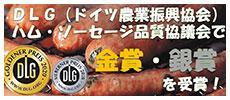 トンデンファーム DLG金銀銅賞受賞
