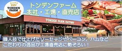 トンデンファーム 本社工場・売店