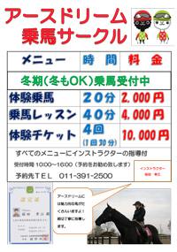 乗馬体験-乗馬サークル(予約制)