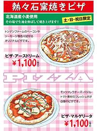 土日祝日限定熱々石窯出しピザ