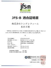 JFS-B規格の適合証明