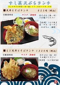 天ぷらランチメニュー